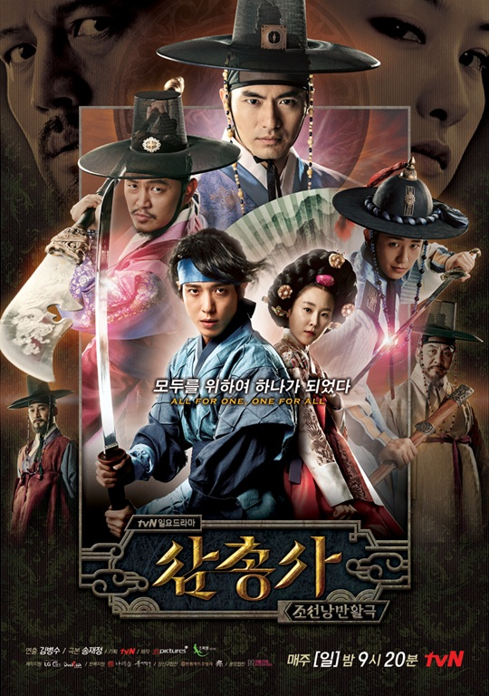 tvN《三劍客》第二季難產 官方暫決定延期播出