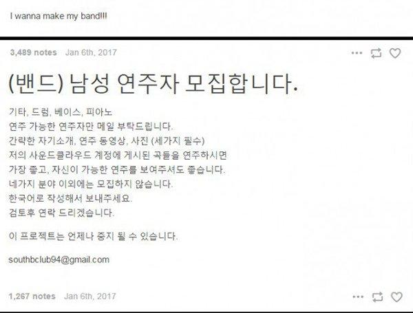 南太鉉 Tumblr 文章截圖