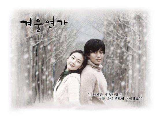 裴勇俊、崔智友《冬季戀歌》