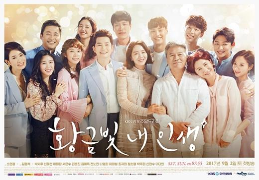 傳《我既黃金光輝人生》加長2集 KBS探討中仍未確定,香港交友討論區