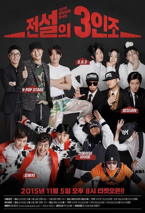 Epik High concert poster