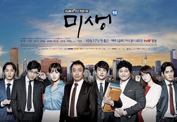 tvN特別劇《未生》即將開播 時完-姜素拉搶當職場菜鳥