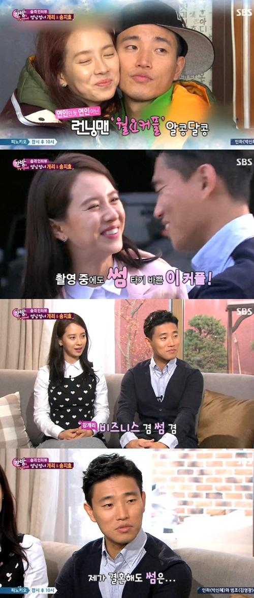 Gary公開′週一情侶′實際關係 婚後也要和宋智孝′曖昧′
