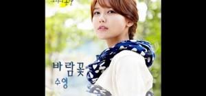 【新歌】少女時代 (秀英) - Wind Flower (我人生的春天 OST)