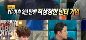 韓勝浩藝人富人排行第三 FNC繼YG之後三年實現上市