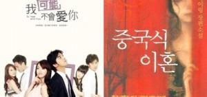 韓國版《我可能不會愛你》和《中國式離婚》即將問世
