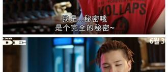 電影《BIGBANG MADE》再發預告 太陽接力G-DRAGON現身