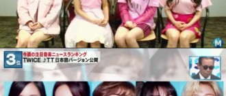 TWICE將登日本知名音樂節目 28日發精選輯日本出道