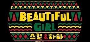 SKULL&HAHA最新合作曲《BeautifulGirl》13日公開