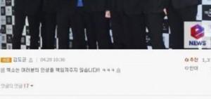 【網友評論】EXO經紀人對粉絲動手 網友要粉絲愛護自己