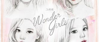 《Draw Me》斬獲四個音源榜首 WG正式與粉絲道別