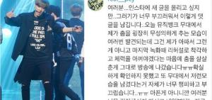 EXO燦烈為《音樂銀行》舞台表現道歉
