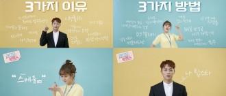 《Radio Romance》公開角色預告 尹斗俊金所炫合作令人期待