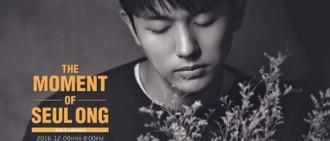 任瑟雍出道8年首辦演唱會 12月9日開唱
