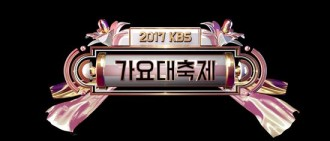 2017 KBS歌謠大祝祭公開陣容 EXO防彈少年團等出席