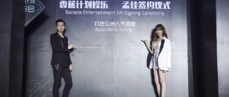 孟佳簽約中國香蕉計劃娛樂 正式展開個人活動