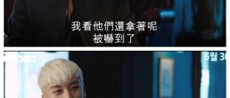 《BIGBANG MADE》預告勝利篇發布 稱有張照片必須刪除