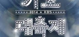 KBS 歌謠大戰 2014 直播