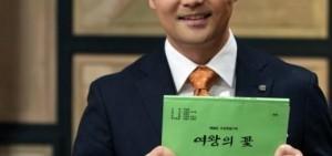 全炫茂客串《女王之花》,「我是金成玲狂飯」