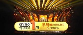 G-Dragon獲《人歌》冠軍 新曲持續受熱捧