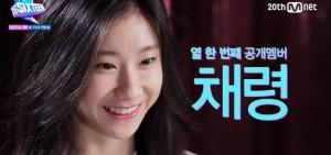 JYP新女生組合選拔項目公開第11名成員彩鈴