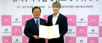 SJ東海任韓國白血病兒童基金會宣傳大使 關愛小兒癌患兒