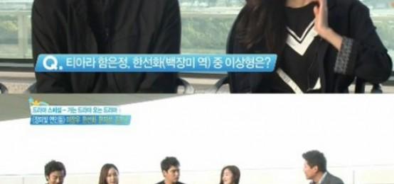 Secret韓善花 VS T-ara殷晶 李章宇的理想型是?