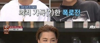 《拜託了冰箱》刷新本身收視記錄 G-Dragon和鄭亨敦的推拉效應?