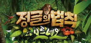 安徽衛視將拍中國版《叢林的法則》 韓流綜藝霸佔內地熒屏