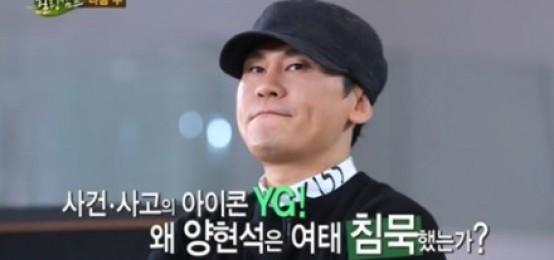 "Healing Camp楊賢碩被問及""對YG的事件事故為何沉默"
