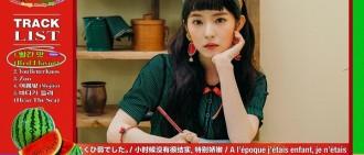 Red Velvet新輯歌單公開 7月10日回歸歌壇