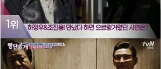 《名單》盤點作品中「冤家」變好友的藝人 河正宇趙震雄排榜首