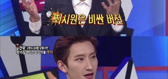 Super Junior圭賢爆料周覓撞臉始源的'屈辱史'