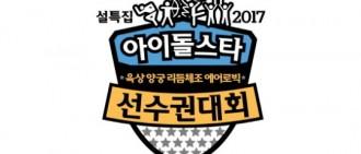 MBC將製作《偶像運動會》 春節期間復播