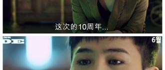 電影《BIGBANG MADE》首個預告發布 G-DRAGON打響頭炮