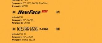 YG再公開PSY兩首新歌名 李聖經太陽等助陣