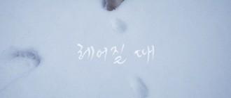 2PM祐榮睽違五年solo回歸 1月15日發新輯