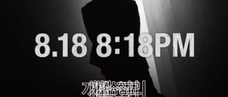 GD公開MV迎生日 18日USB連結開放存取