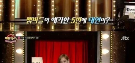 hidden singer3'泰妍,第一輪沒有獲得最少票