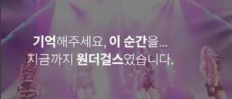 譽恩SNS發表Wonder Girls解散心境:這個瞬間...以上是Wonder Girls