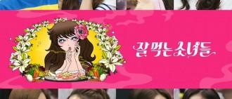 韓國女團多會吃?《能吃少女》吃給你看