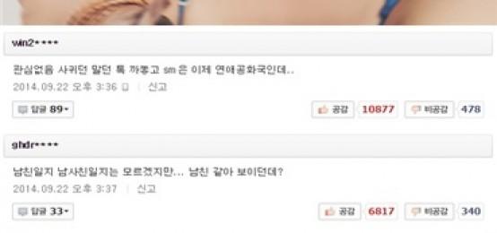 【網友評論】f(x)Luna傳戀情 韓網友:SM是戀愛共和國