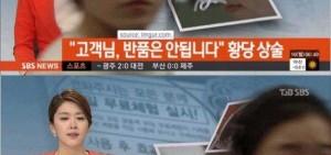 SBS新聞直播,畫面突闖女性是?