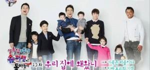 7個韓國最出名的真實家庭組合