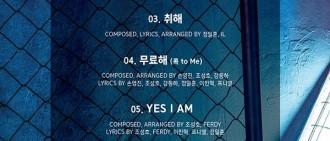 BTOB新專輯歌單公開 原創歌曲到fan song一應俱全