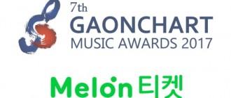 「Gaon Chart K-POP大獎」首波出演名單公開 利特多賢任MC