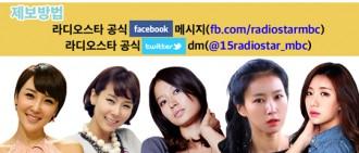 《Radio Star》導演:金正敏藝正花出演 樂趣重重