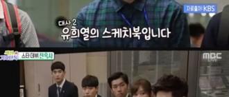 《演藝通信》爆柳俊烈出道初期面貌 曾在人氣韓劇中跑龍套