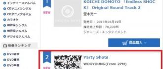 祐榮在日人氣高 新輯登Oricon週榜第二
