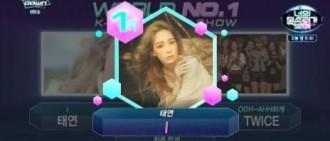 泰妍再奪《M!Countdown》一位 實至名歸的九冠王!